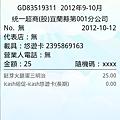 SC20121217-095051