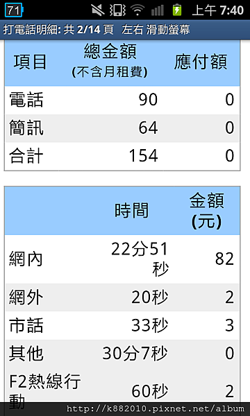 SC20130119-074036