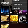 Screenshot_2013-02-05-15-45-56 (複製)