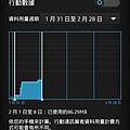 Screenshot_2013-02-08-22-22-10 (複製)
