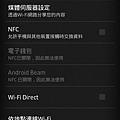 Screenshot_2013-02-08-22-22-31 (複製)