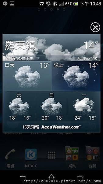 Screenshot_2013-02-08-22-43-02 (複製)