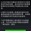 Screenshot_2013-02-09-07-44-03 (複製)