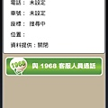 Screenshot_2013-02-09-07-46-14 (複製)