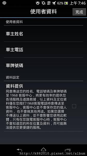 Screenshot_2013-02-09-07-46-28 (複製)