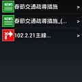 Screenshot_2013-02-09-07-46-47 (複製)