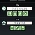 Screenshot_2013-02-09-07-53-21 (複製)