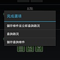 Screenshot_2013-02-09-07-55-17 (複製)