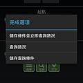 Screenshot_2013-02-09-07-55-17 (複製)