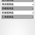 Screenshot_2013-02-09-08-01-16 (複製)
