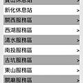 Screenshot_2013-02-09-08-01-20 (複製)