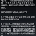 Screenshot_2013-02-09-07-43-40 (複製)