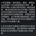 Screenshot_2013-02-09-07-43-54 (複製)