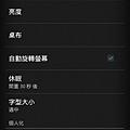 Screenshot_2013-02-08-22-21-09 (複製)