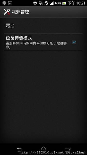 Screenshot_2013-02-08-22-21-37 (複製)