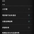 Screenshot_2013-02-08-22-21-57 (複製)