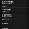 Screenshot_2013-02-08-22-35-12 (複製)