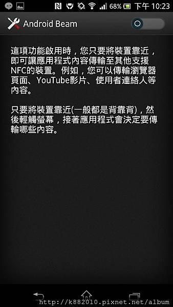 Screenshot_2013-02-08-22-23-05 (複製)