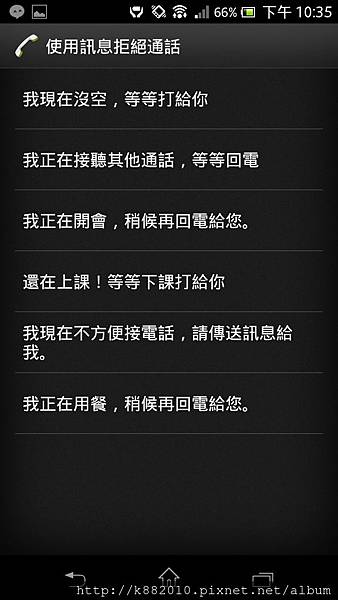Screenshot_2013-02-08-22-35-19 (複製)
