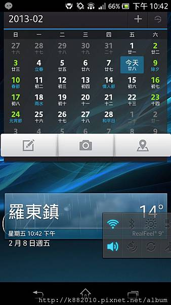 Screenshot_2013-02-08-22-42-48 (複製)