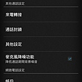 Screenshot_2013-02-08-22-35-29 (複製)