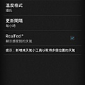 Screenshot_2013-02-08-22-43-10 (複製)