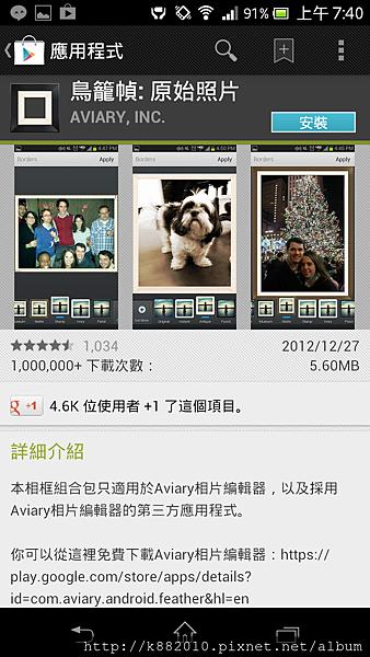 Screenshot_2013-02-23-07-40-58