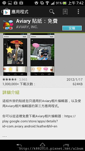 Screenshot_2013-02-23-07-42-31