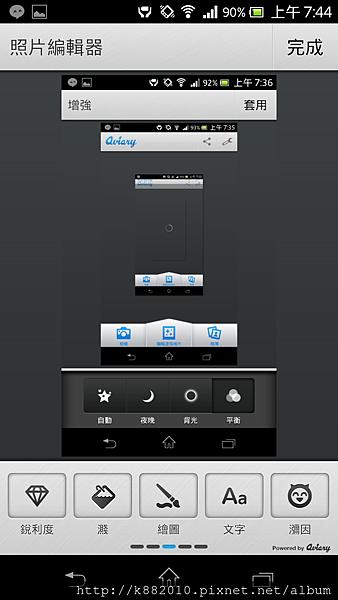 Screenshot_2013-02-23-07-44-36