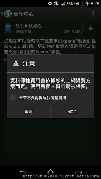 Screenshot_2013-03-02-08-28-19