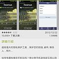 Screenshot_2013-03-01-10-12-52