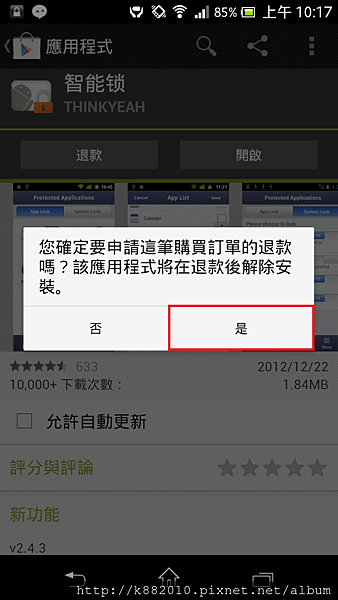 Screenshot_2013-03-01-10-17-42