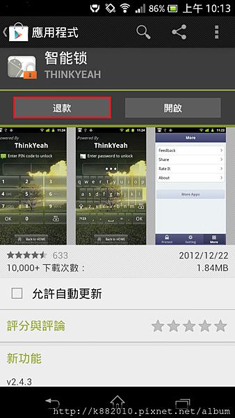 Screenshot_2013-03-01-10-13-49