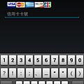 Screenshot_2013-03-03-13-01-23