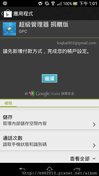Screenshot_2013-03-03-13-01-16