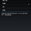 Screenshot_2013-03-03-13-02-46