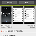 Screenshot_2013-03-19-19-53-53