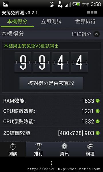 Screenshot_2013-03-19-15-58-23