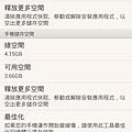Screenshot_2013-03-19-15-59-00