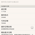 Screenshot_2013-03-19-15-58-49