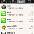 Screenshot_2013-03-19-15-59-43