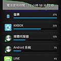 Screenshot_2013-03-26-20-40-10