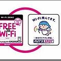 NTT-Free-Wifi-JAPAN02---