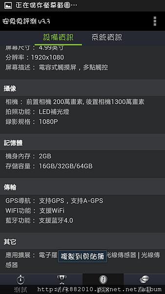 Screenshot_2013-05-06-08-30-42