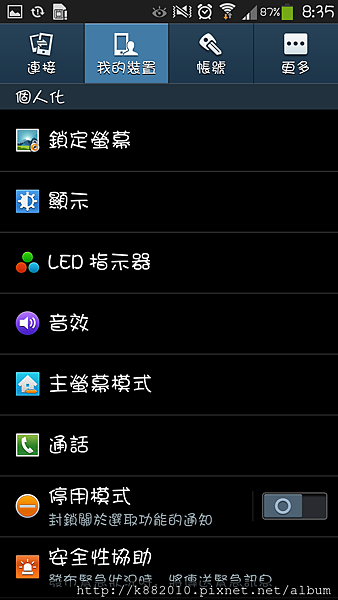 Screenshot_2013-05-06-08-35-41
