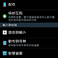 Screenshot_2013-05-06-08-35-51