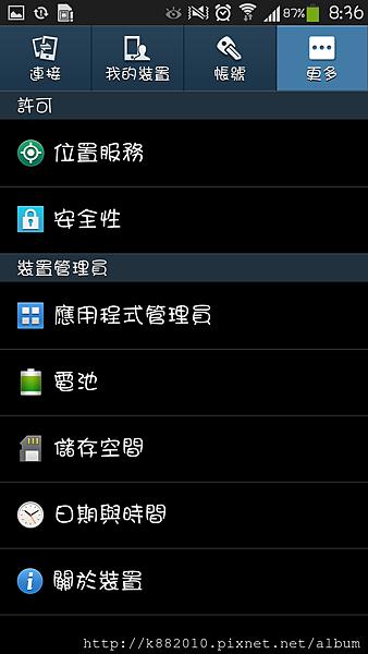 Screenshot_2013-05-06-08-36-10