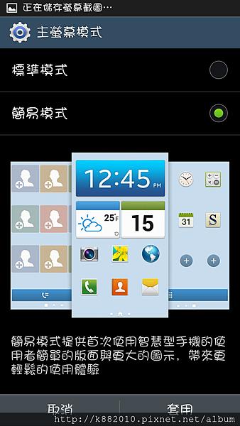 Screenshot_2013-05-06-08-37-47