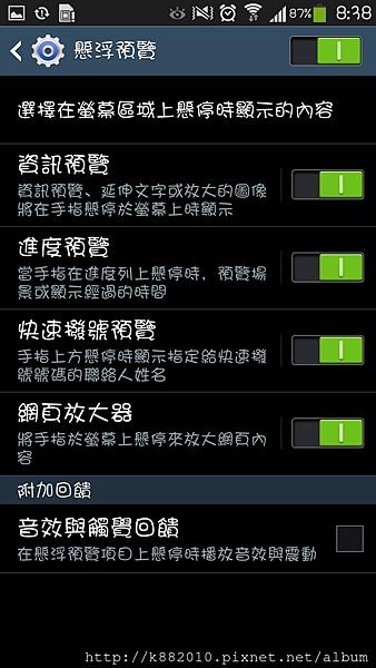 Screenshot_2013-05-06-08-38-46