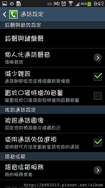 Screenshot_2013-05-06-08-43-00